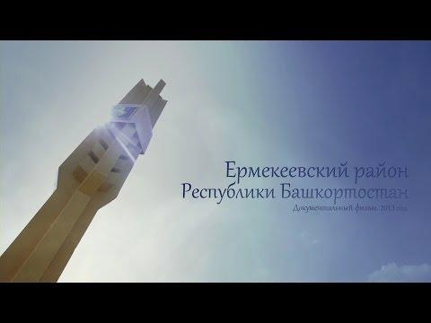 Документальный фильм о Ермекеевском районе