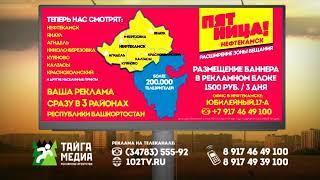 Рекламный влёт АРТ-ТВ (Пятница!Нефтекамск)