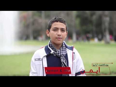 أيمن Ayman et Idir في Meet UP اليوتيوبرز الجزائريين DZ YOUTUBERS