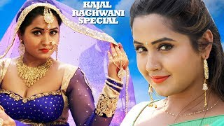 KAJAL RAGHWANI का सबसे सुपरहीट गाना 2018 - VIDEO JUKEBOX - NEW BHOJPURI HIT SONG 2018 width=
