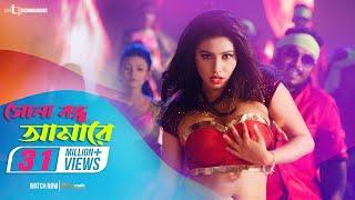 Sona Bondhu Amare Dewana Banailo | Item Song | Super Hero Bangla Movie 2018 width=