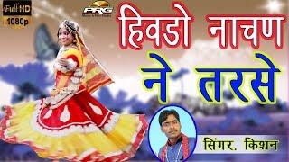 हिवड़ो नाचण ने तरसे - रामदेवजी DJ सांग   KRISHAN, VIJAY   HD VIDEO   RDC Rajasthani DJ Song