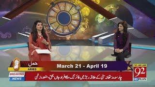 Yeh Hafta Kaisa Rahega Samia Khan Ke Sath | 12 August 2018 | 92NewsHD