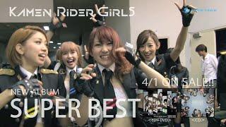 KAMENRIDER GIRLS(仮面ライダーガールズ) / 「SUPER BEST」SPOT映像