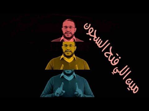 ألش خانة | مين اللي فتح السجون ؟!!