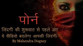 quit bad habit best inspirational video in hindi motivational video by mahendra dogney