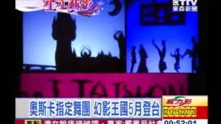 Shadowland 幻影王國|03.18 東森新聞 奧斯卡指定舞團登台!