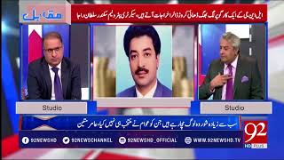 Why we are not getting benefit properly from LNG ? | 2 August 2018 | 92NewsHD