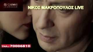 ΝΙΚΟΣ ΜΑΚΡΟΠΟΥΛΟΣ LIVE 29-30/12/2014 ΣΤΗΝ ΚΥΠΡΟ
