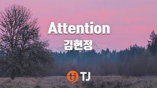 [TJ노래방] Attention(너만있으면돼) - 김현정 (Attention - Kim Hyun Jung) / TJ Karaoke