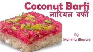 Fresh Coconut Burfi Recipe in 5 Min Indian Sweet Barfi Recipe ताजे नारियल की बर्फी रेसिपी