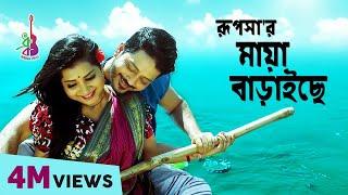 Maya Baraiche | Rupsa | Kayes Arju  | Bangla new song 2018 width=