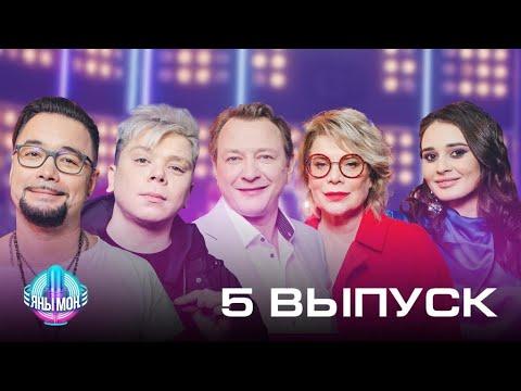Яны Мон - Выпуск 5.