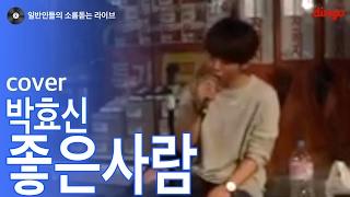 [일소라] 일반인 송지석 - '좋은사람' (박효신) cover