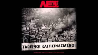 ΛΕΞ ft ΤΖΜΛ ΜΙΑ ΤΖΟΥΡΑ ΡΕΑΛΙΣΜΟΥ