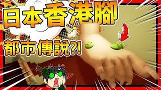 最奇怪的日本都市傳說!! 幫幽靈清理腳?!!! ➤ 歡樂遊戲 ❥ Ashi Wash