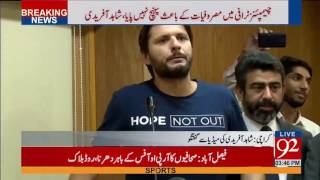 Karachi: Shahid Afridi media talk - 92NewsHDPlus