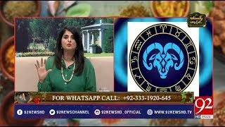 Pakistan Kay Pakwan - 6 August 2018 - 92NewsHDUK