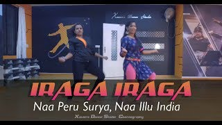 Iraga Iraga | Naa Peru Surya Naa Illu India | Allu Arjun | Xaviers Dance Studio Choreography | 2018