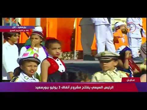 """أوبريت """" وش الخير """" .. استقبال فخامة السيد رئيس الجمهورية عبد الفتاح السيسى ببورسعيد"""