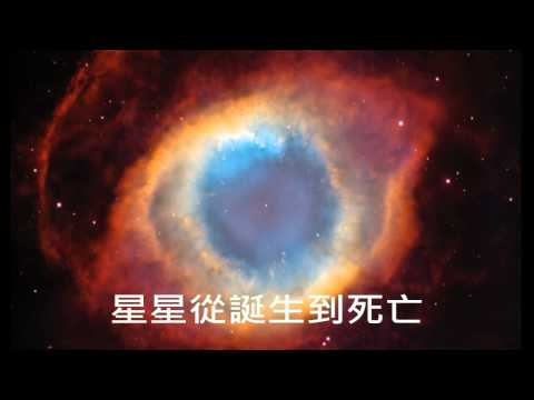 星星的一生720Pmpg.mpg - YouTube