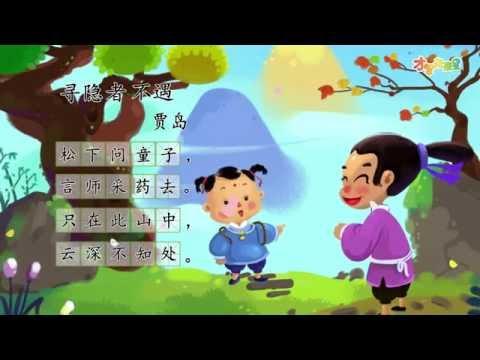 【才智小天地】唐诗精读:《寻隐者不遇》贾岛 - YouTube