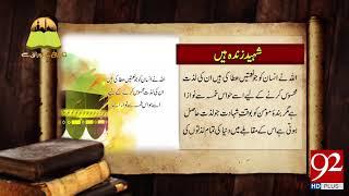 Tareekh Ky Oraq Sy | Shaheed Zinda Hain | 6 Sep 2018 | 92NewsHD