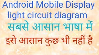 Download thumbnail for #Android Mobile# Display light circuit