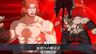 Fate/Grand Order - Eric Bloodaxe Noble Phantasm
