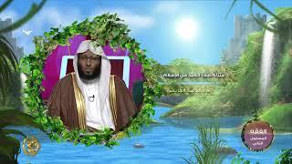 منزلة صلاة العيد في الإسلام ـ من محاضرات الفقه ـ المستوى الثاني ـ 2