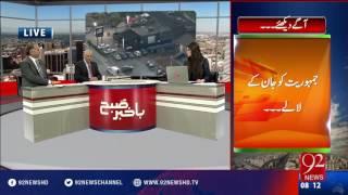 Bakhabar Subh -13-06-2016 - 92NewsHD