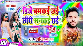 Anil Yadav Ka New Maithili Song 2020 || डीजे जब धमकइ छाय - Dj Jab Dhamkai Chhai || Anil Yadav Hits