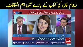 Ho Kya Raha Hai | Discussion on DG ISPR Press Conference | Arif Nizami | 4 June 2018 | 92NewsHD