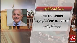 History of Punjab Assembly from 1947 to 2018 | 3 August 2018 | 92NewsHD