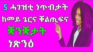5 ሓገዝቲ ነጥብታት ከመይ ጌርና ቐልጢፍና ቛንቛታት ንኽእል|5 Tips how to learn fast  Langauges|Rbl Tv Entertainment