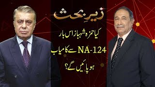 Zair E Behas | Discussion on four main constituency before election| Sumaira Mirza | 29 June 2018