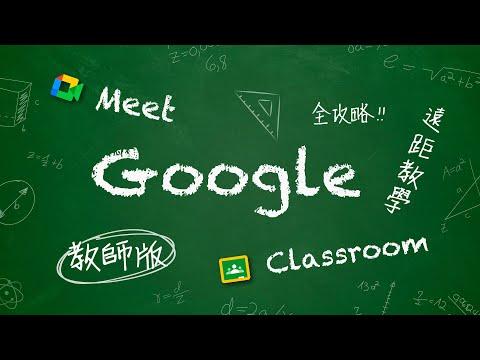 Google Meet + Classroom 教師手冊 / 附錄:如何製作教學影片 - YouTube