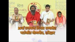 24वां स्थापना दिवस समारोह   Patanjali Yogpeeth, Haridwar   06 Jan 2019