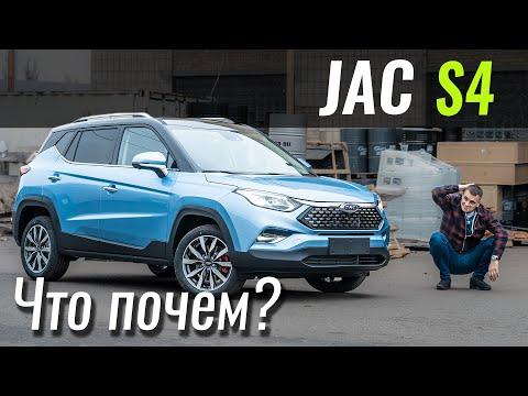 JAC S4 Luxury