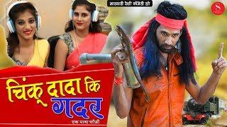 CHINKU DADA Ki Gadar Ek Matha Fodi Comedy | Mahendra Singh | चिंकू दादा की गदर एक माथा फोड़ी
