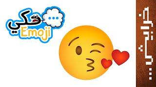 حكي Emoji# الحلقة الثامنة: القُبلة الطائرة