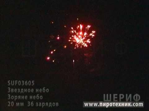 Fireworks SUF03605 36s 20мм Звездное небо www.pyro-ua.com