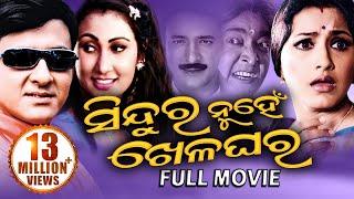 SINDURA NUHEN KHELAGHARA Odia Super Hit Full Film | Siddhant, Rachana | Sarthak Music width=