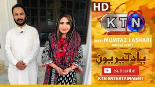 Yaadgiroun | Mumtaz Lashari (Musical Artist)  Only On KTN Entertainment