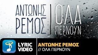 Αντώνης Ρέμος - Όλα Περνούν | Antonis Remos - Ola Pernoun (Official Lyric Video HQ)