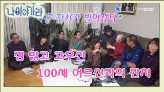 100세 어르신들의 100세 잔치 두번째 이야기 다시보기