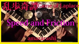 乱歩奇譚 Game of Laplace OP - Speed and Friction / amazarashi (Piano Drum cover)『スピードと摩擦』