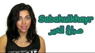 How to say GOOD MORNING in Arabic!