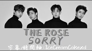 【繁體字幕】THE ROSE - SORRY