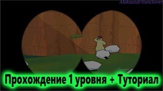 Sheep dog 'n' wolf - Туториал и 1 уровень